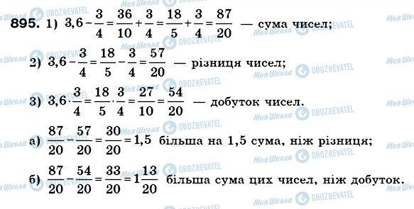 ГДЗ Математика 6 класс страница 895