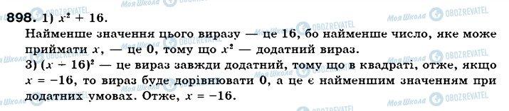 ГДЗ Математика 6 клас сторінка 898