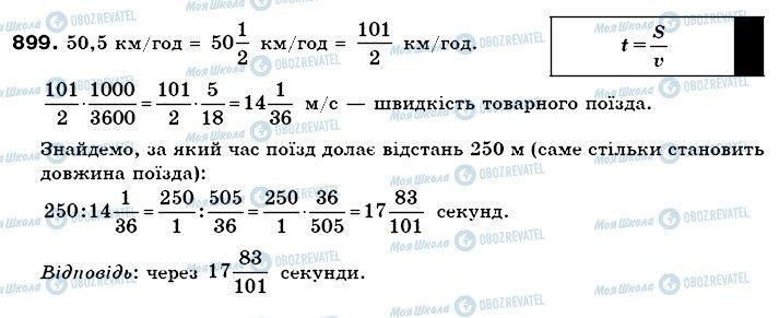 ГДЗ Математика 6 клас сторінка 899