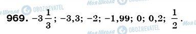 ГДЗ Математика 6 клас сторінка 969
