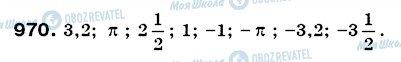 ГДЗ Математика 6 клас сторінка 970