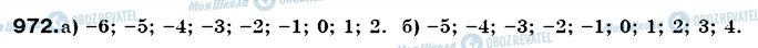 ГДЗ Математика 6 клас сторінка 972