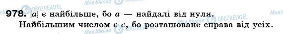ГДЗ Математика 6 клас сторінка 978
