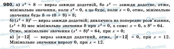 ГДЗ Математика 6 клас сторінка 980