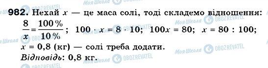 ГДЗ Математика 6 клас сторінка 982