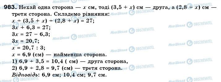 ГДЗ Математика 6 клас сторінка 983