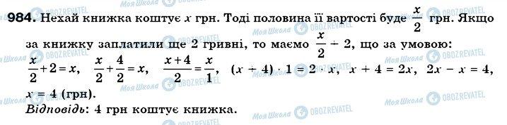 ГДЗ Математика 6 клас сторінка 984