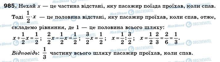 ГДЗ Математика 6 клас сторінка 985