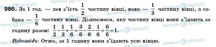 ГДЗ Математика 6 клас сторінка 986