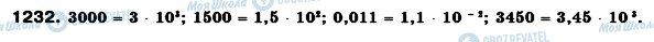 ГДЗ Математика 6 класс страница 1232