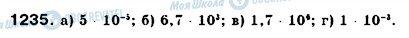 ГДЗ Математика 6 класс страница 1235