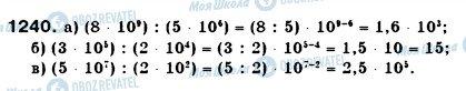 ГДЗ Математика 6 класс страница 1240