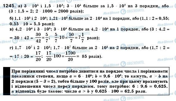 ГДЗ Математика 6 класс страница 1245