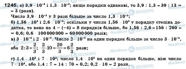 ГДЗ Математика 6 класс страница 1246