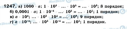 ГДЗ Математика 6 класс страница 1247