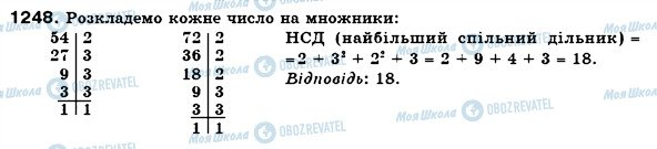 ГДЗ Математика 6 класс страница 1248