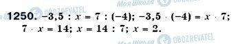 ГДЗ Математика 6 клас сторінка 1250