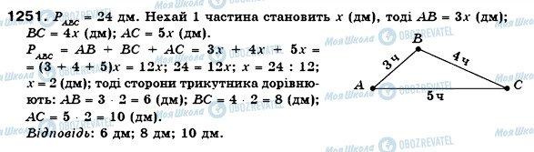 ГДЗ Математика 6 класс страница 1251
