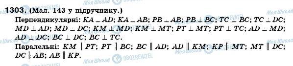 ГДЗ Математика 6 класс страница 1303