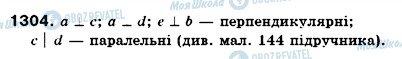 ГДЗ Математика 6 класс страница 1304