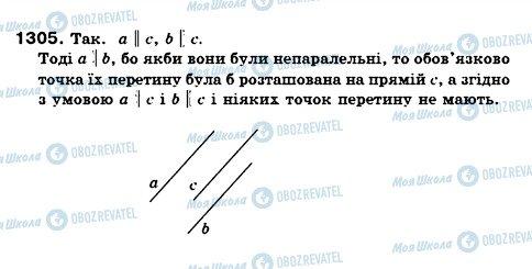 ГДЗ Математика 6 класс страница 1305