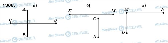ГДЗ Математика 6 класс страница 1308