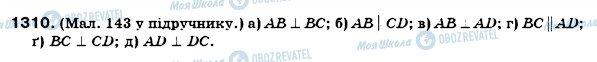 ГДЗ Математика 6 класс страница 1310