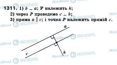 ГДЗ Математика 6 класс страница 1311