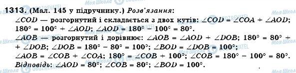 ГДЗ Математика 6 класс страница 1313