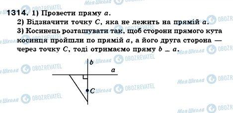 ГДЗ Математика 6 класс страница 1314