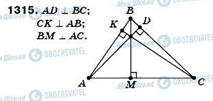 ГДЗ Математика 6 класс страница 1315