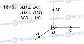 ГДЗ Математика 6 класс страница 1316