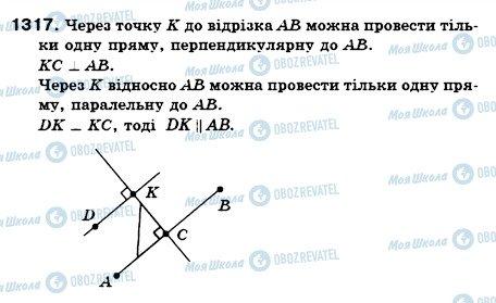 ГДЗ Математика 6 класс страница 1317
