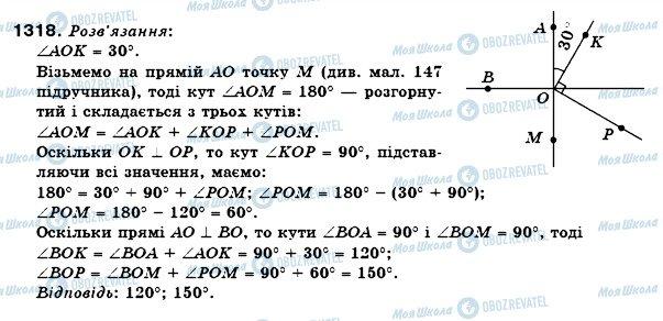 ГДЗ Математика 6 класс страница 1318