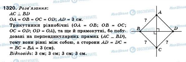 ГДЗ Математика 6 класс страница 1320