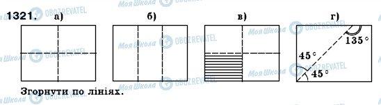 ГДЗ Математика 6 класс страница 1321