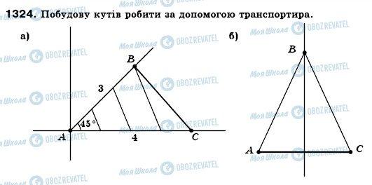 ГДЗ Математика 6 класс страница 1324