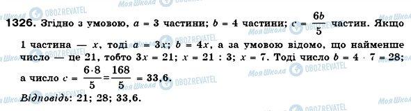 ГДЗ Математика 6 класс страница 1326