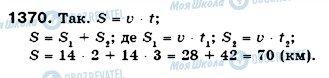 ГДЗ Математика 6 класс страница 1370