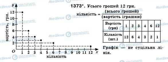 ГДЗ Математика 6 класс страница 1373