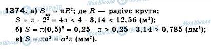 ГДЗ Математика 6 класс страница 1374