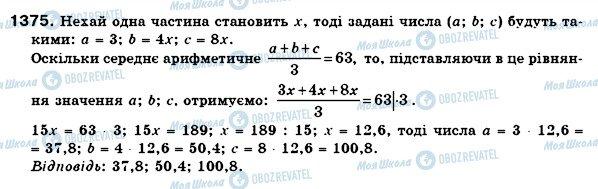 ГДЗ Математика 6 класс страница 1375