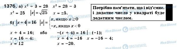ГДЗ Математика 6 класс страница 1376