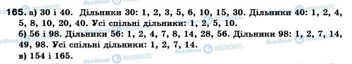 ГДЗ Математика 6 класс страница 165