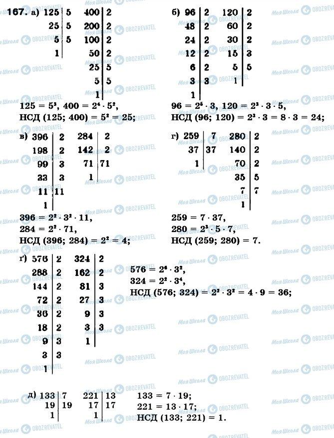 ГДЗ Математика 6 класс страница 167