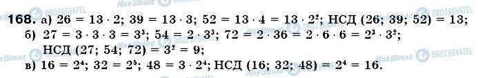 ГДЗ Математика 6 класс страница 168