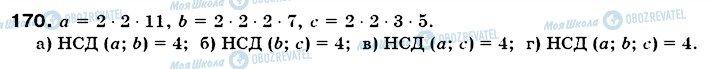 ГДЗ Математика 6 клас сторінка 170