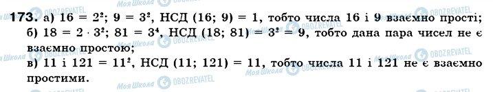 ГДЗ Математика 6 клас сторінка 173