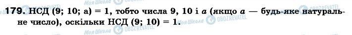 ГДЗ Математика 6 клас сторінка 179