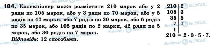 ГДЗ Математика 6 класс страница 184